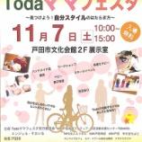 『TODAママフェスタ 11月7日(土)開催』の画像