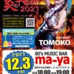 『Guitarist TOMOKO 』 のブログ