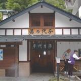 草津温泉の効能のサムネイル