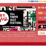 『今年も東京JAZZがFMで放送される』の画像