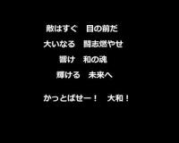 大和の応援歌来たけど、阪神時代と比べてどうや?