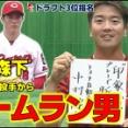 カープドラ6末包&ドラ3中村健人は「即戦力×大砲候補」の社会人出身選手