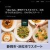「Uber Eats(ウーバーイーツ)」が6月16日(火)から浜松市でサービス提供開始!デリバリーの選択肢が増えるぞー!