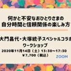 心理カウンセラー/大門昌代オフィシャルブログ