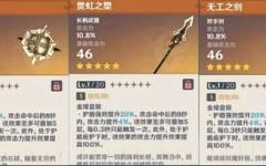 【原神】次の鍛造武器で星5武器作れるってマジ?