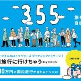 『【ANAトラベラーズ】毎月旅行に行けちゃうキャンペーン開催中! ===抽選で1名様に毎月10万円分のANA旅行券(計12回)をプレゼント===』の画像