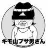 【随時追加】登場人物紹介【忍者以外の友人】