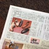 『上越よみうり新聞に掲載されました』の画像