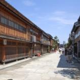 『いつか行きたい日本の名所 にし茶屋街』の画像
