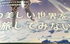 【原神】公式ガイドブック薄すぎワロタ。これで1100円とかカドカワさん…