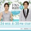 【速報】 AKB48・フジテレビ・FNS歌謡祭2020 キタ━━(((゚∀゚)))━━━━━!!