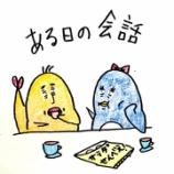 『🌃ある日の会話🌃』の画像