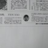 『新聞掲載されました!』の画像