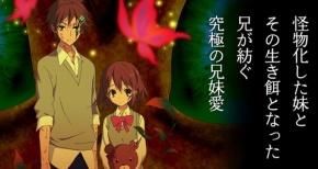 TVアニメ「pupa」第3話までの無修正版DVDが本誌最新号の付録に!