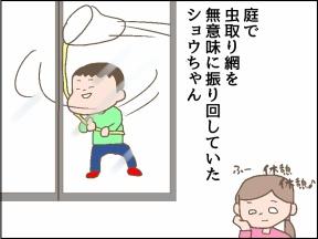 【4コマ漫画】次男は小さいものは何でも赤ちゃんだと思っている