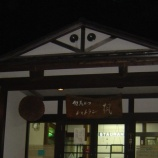『湯村温泉へ③~但馬ステーキ レストラン楓』の画像