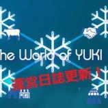 『仮想通貨 【YUKI】 運営日誌更新! 「バーチャルオーナーシップ」の進捗状況は? 仮想通貨のすすめ』の画像