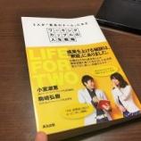 『『2人が「最高のチーム」になる ワーキングカップルの人生戦略』(駒崎弘樹/小室淑恵)』の画像
