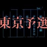 『第16回大会映像販売中(東京予選2を公開!)』の画像