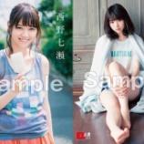 『【乃木坂46】西野七瀬『EX大衆9月号』表紙に登場!付録ポスターの画像が公開!!!』の画像