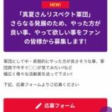 『【乃木坂46】『真夏さんリスペクト軍団』さらなる発展のため、やった方が良い事・・・』の画像