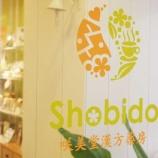 『神戸の漢方薬店&薬膳スクールの咲美堂ができること』の画像