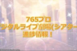 【ミリオンライブ】765プロデジタルライブ劇場進捗情報!&最新情報まとめ