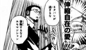 """【漫画】  日本で 漫画のネットでの「全文ネタバレ」に出版社が""""断固たる措置。  海外の反応"""