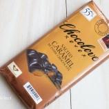 『とろーりとろける塩キャラメルが絶品。chocoloveの塩キャラメルチョコレートが美味しすぎる!iherb商品レビュー』の画像