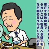 『厳選!松重豊さん主演「孤独のグルメ」の3つのドキュンコ♡ポイント』の画像