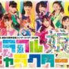 現在のモーニング娘。のメンバーが、AKB48以上に知らないメンバーが多いwwwww