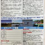 『第14回油ヶ淵葦船学校 造船会&乗船会のご案内【2021年】』の画像