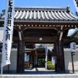 『いつか行きたい日本の名所 大智院(めがね弘法)』の画像
