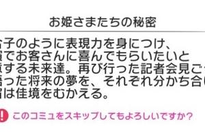 【ミリシタ】「プラチナスターツアー~Princess Be Ambitious!!~」イベントコミュ後編