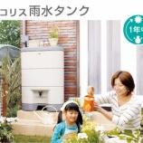『節水!雨水タンク』の画像