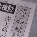 朝日新聞 広告総売上が最盛期の3分の1以下となる600億円 社員の年収200万カット