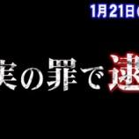 『滋賀県警の誤認逮捕 不祥事で無実逮捕された大学生は誰か仰天ニュースで特集』の画像