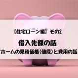『【住宅ローン編】その2(借入額の話) タマホームの見積価格(値段)と費用の話 #10』の画像