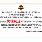 HARLEY-DAVIDSON SAKURAI BLOG (旧称:ワークスサクライ)
