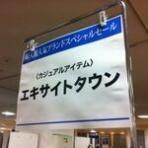 激安婦人服卸問屋 Excite Town 399円均一ショップ