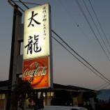 『【ラーメン】太龍(静岡・御殿場)』の画像