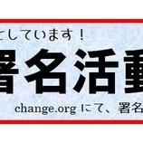 『署名活動開始!顧問をする or しないが選べる世の中にしたい。』の画像