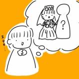 『婚活始めました』の画像