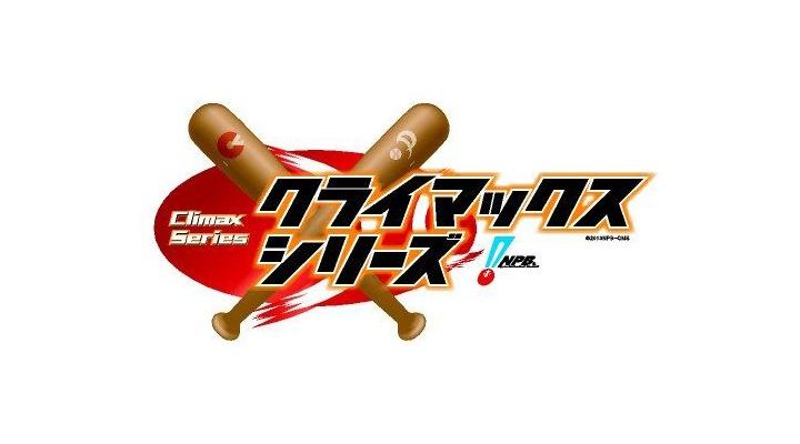 巨人と広島のCSファイナルで起こりそうなこと・・・