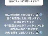 【乃木坂46】寺田蘭世、ハゲについてコメントwwwwwwww