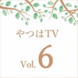 『やつはTV(Vol.6)「今後の世界経済の行方」講師:長典男先生』の画像