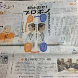 『中日新聞「さぷり」/新しい社会貢献の形「ブラザー工業のプロボノ」』の画像