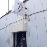 『【うどん】ゆるり(北海道・室蘭)』の画像