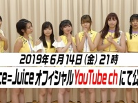 Juice=Juice新メンバーは6月14日21時発表
