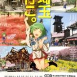 『(番外編)秩父鉄道熊谷駅の「埼玉行こ。」ボスター』の画像